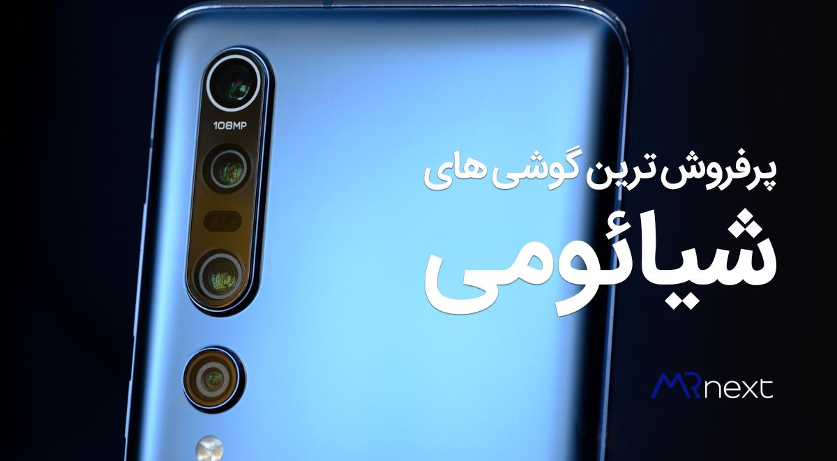 تصویر از پرفروش ترین گوشی های شیائومی در سال 2020
