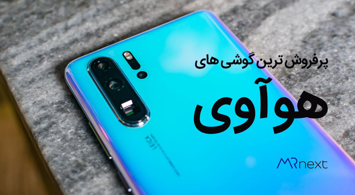 تصویر از بهترین و پرفروش ترین گوشی های هوآوی 2020