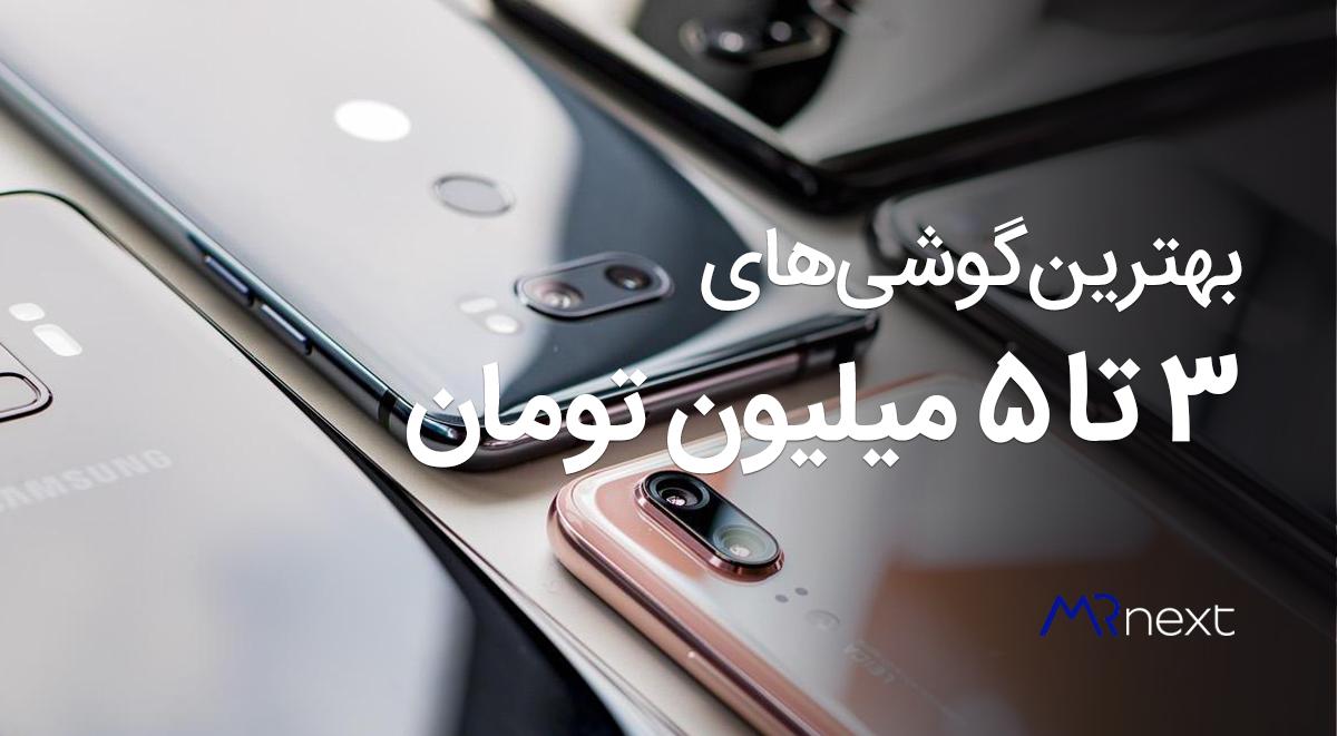 تصویر از بهترین گوشی های موبایل پیشنهادی با قیمت ۳ تا ۵ میلیون تومان (شهریور ۹۹)