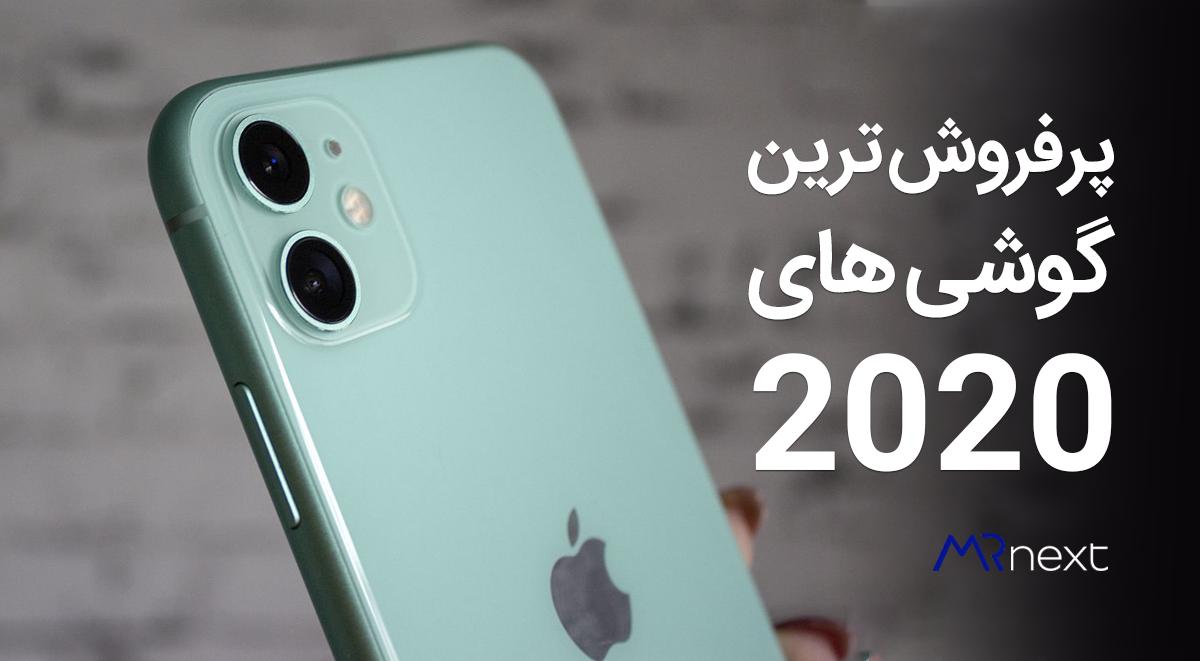 تصویر از پرفروش ترین گوشی های جهان 2020