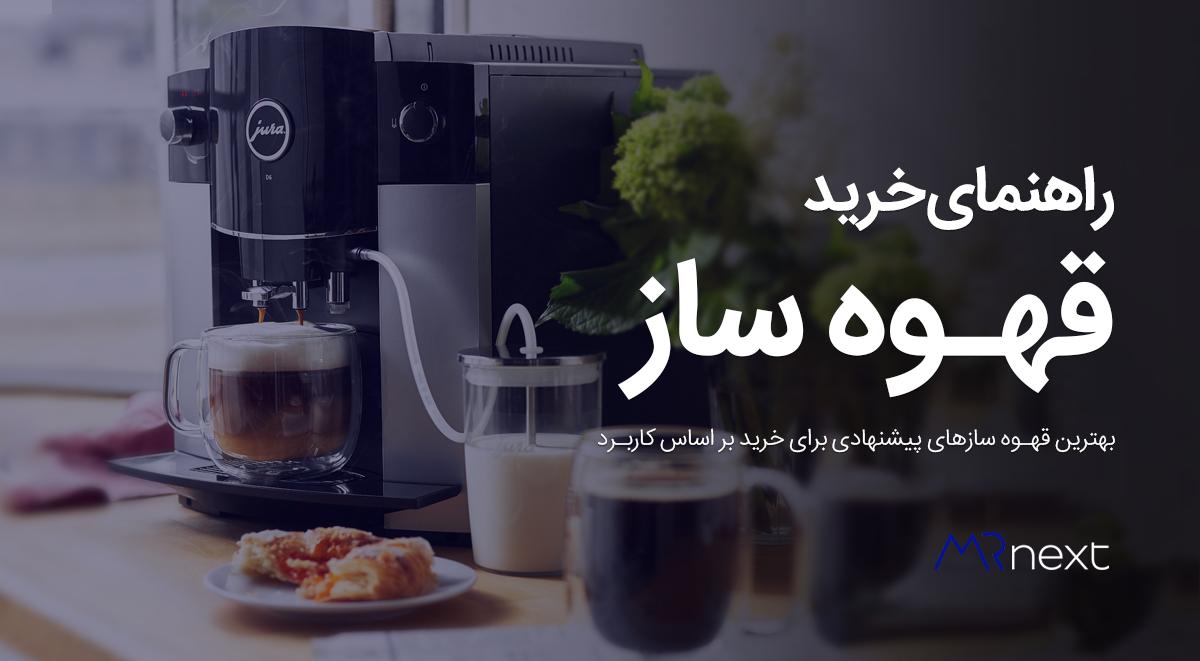 بهترین قهوه سازهای پیشنهادی برای خرید براساس قیمت مسترنکست