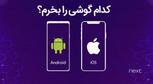 اندروید یا ios؟ کدام گوشی را بخرم؟