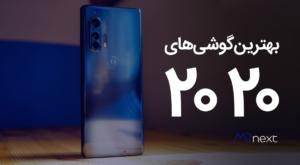 بهترین گوشی های 2020 برای خرید