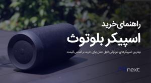 راهنمای خرید اسپیکر بلوتوث قابل حمل