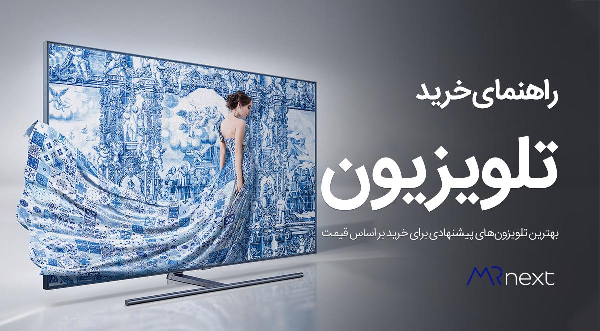 بهترین تلویزیون ها برای خرید بر اساس قیمت