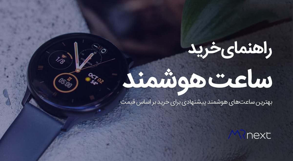 تصویر از بهترین ساعت هوشمند در سال 1400 (بر اساس قیمت)