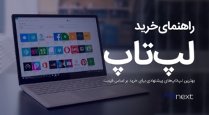 بهترین لپ تاپ های پیشنهادی برای خرید براساس قیمت - راهنمای خرید لپ تاپ