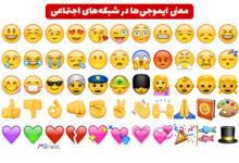 تصویر از معنی ایموجی ها در شبکه های اجتماعی ، هر شکلک چه معنی دارد