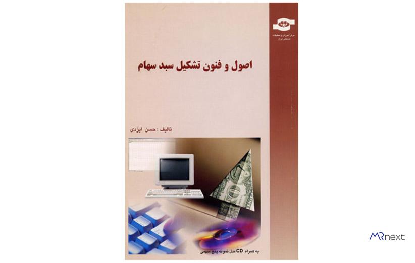 بهترین کتاب آموزش بورس - کتاب اصول و فنون تشکیل سبد سهام مولف حسن ایزدی
