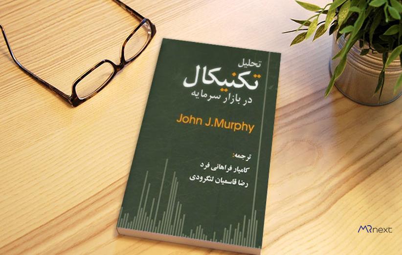 بهترین کتاب آموزش بورس - کتاب تحلیل تکنیکال در بازار سرمایه اثر جان جی.مورفی