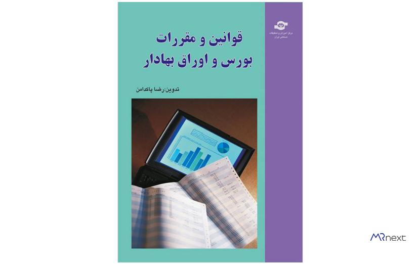 بهترین کتاب آموزش بورس - کتاب قوانین و مقررات بورس و اوراق بهادار تدوین رضا پاکدامن