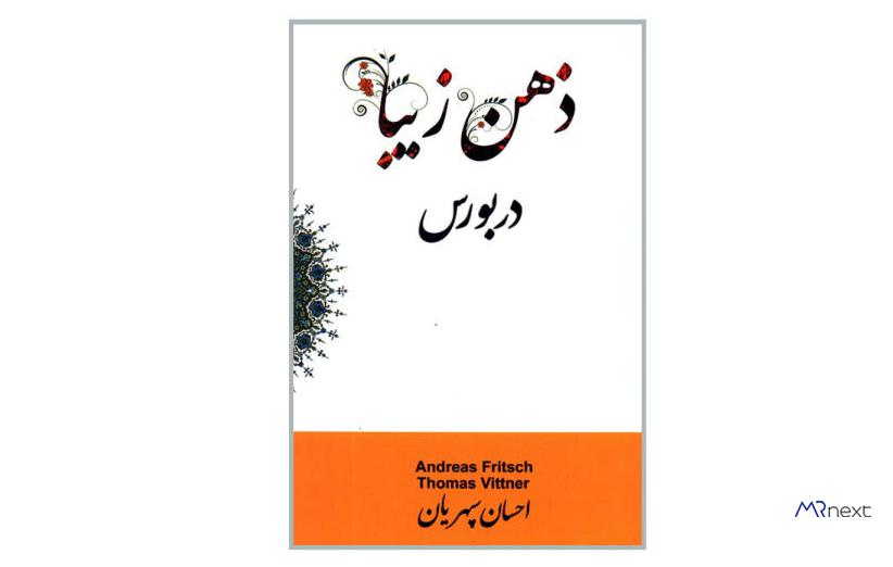 بهترین کتاب بورس - کتاب ذهن زیبا در بورس اثر آندریاس فریچ و توماس ویتنر