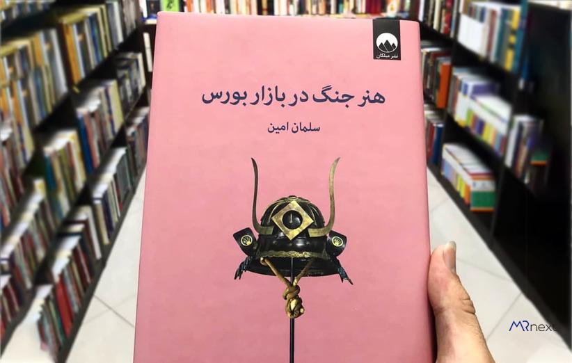 بهترین کتاب بورس - کتاب هنر جنگ در بازار بورس اثر سلمان امین