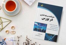 تصویر از معرفی بهترین کتاب ها برای یادگیری بورس